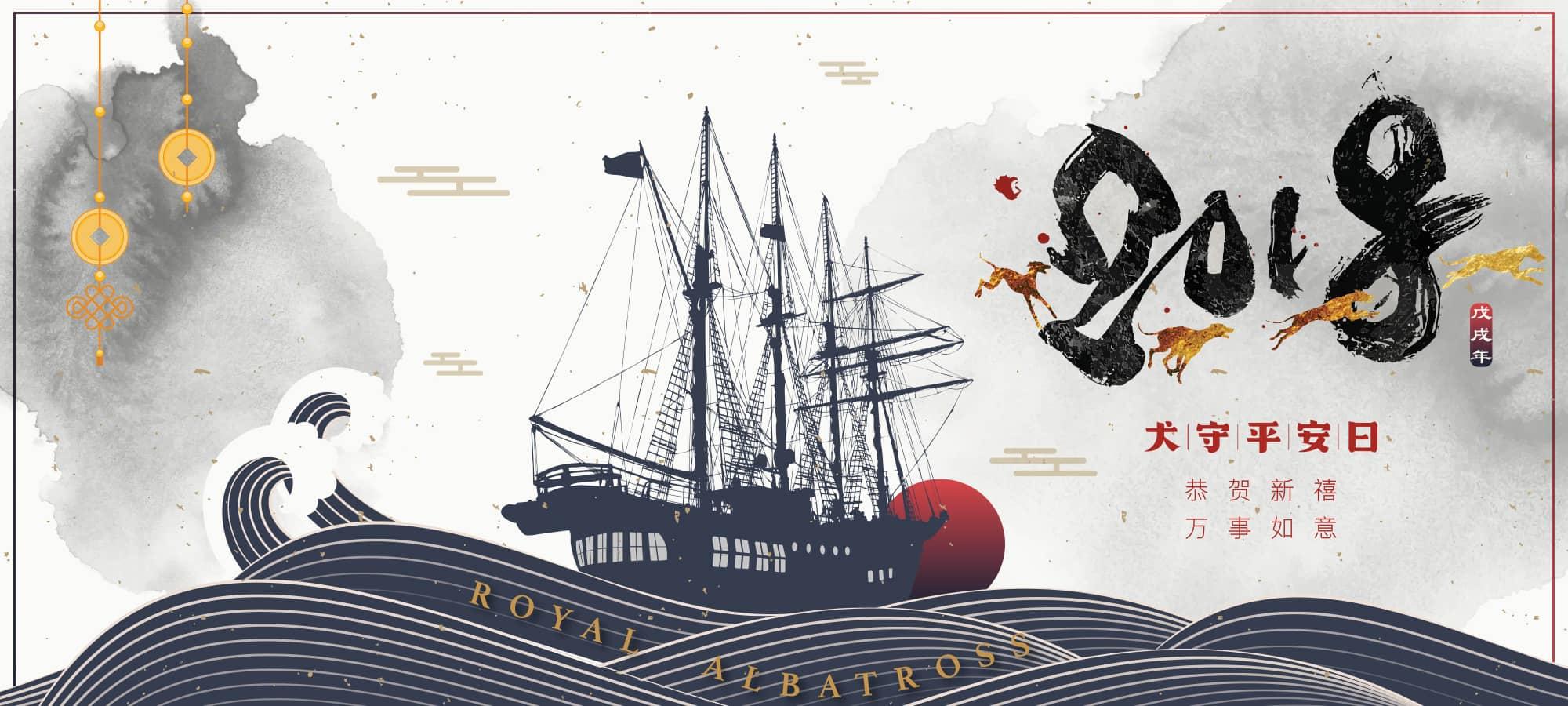 CNY graphic slider royal albatross