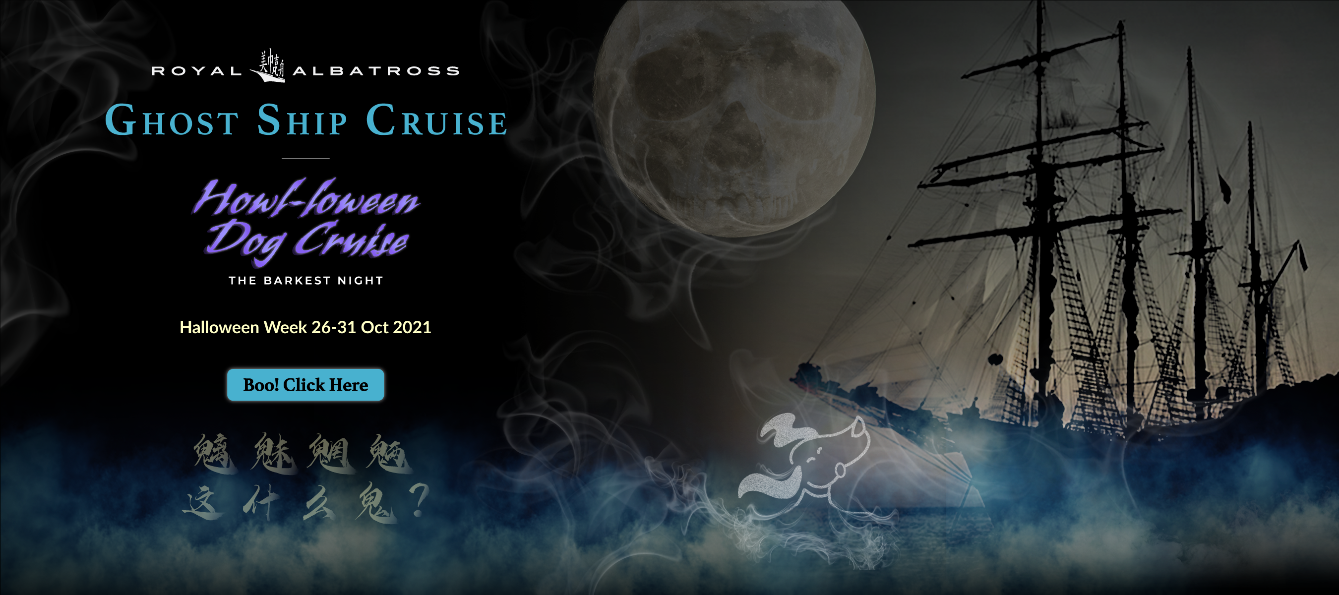 HalloweenKV2021_concepts_v2B_Website-banner_combine