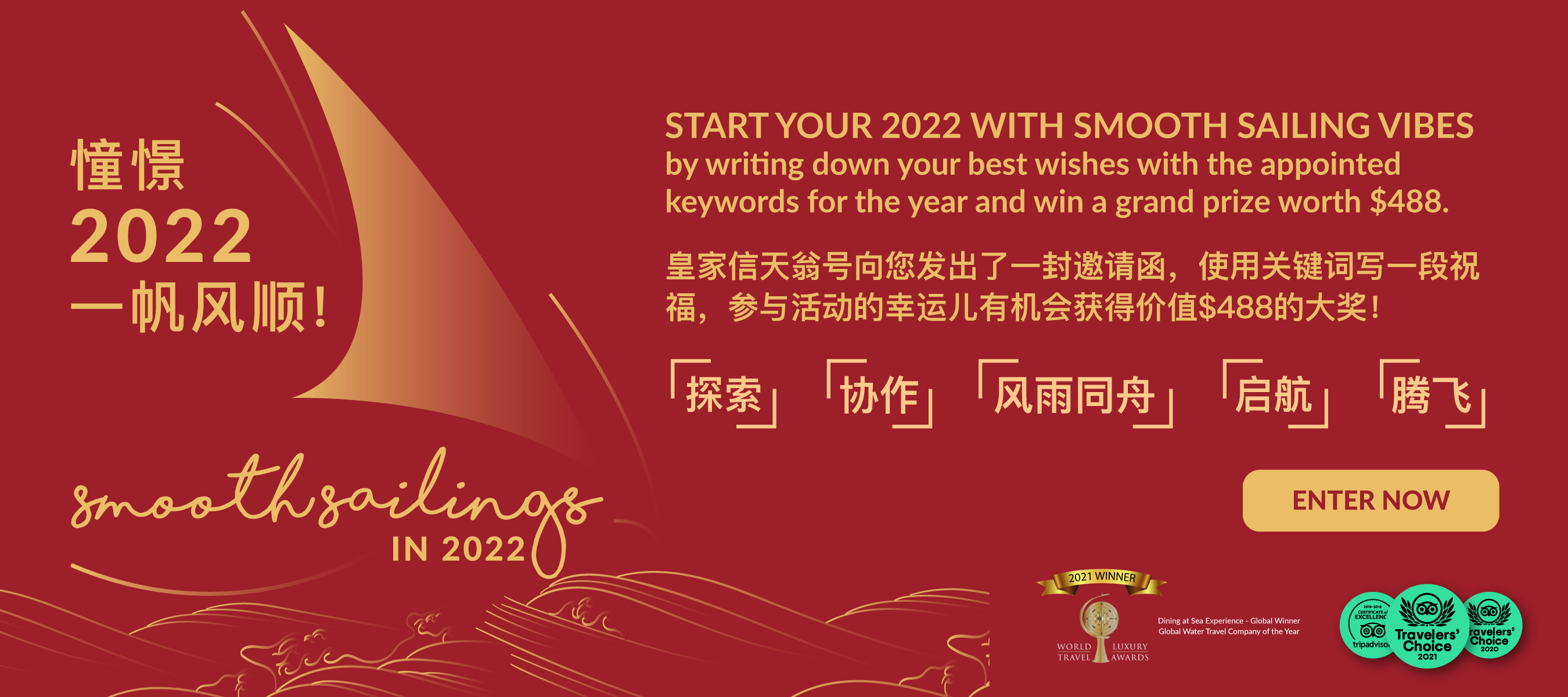 10_Oct_CNSmooth-Sailing-in-2022_2700x1200